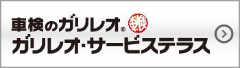 松山、久米で車検をお探しなら車検専門店の車検のガリレオ