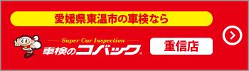 愛媛県東温市の安い車検なら車検のコバック重信店